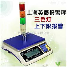 AWH-SA英展电子称,AWH-30-SA电子秤,30kg带报警灯电子秤