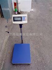 英展XK3150W-150kg报警电子秤,带报警灯电子称价格
