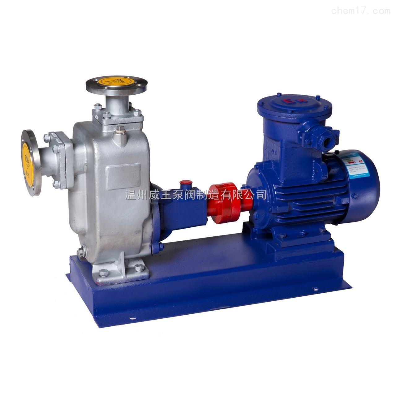 ZW型系列无堵塞不锈钢自吸式排污泵