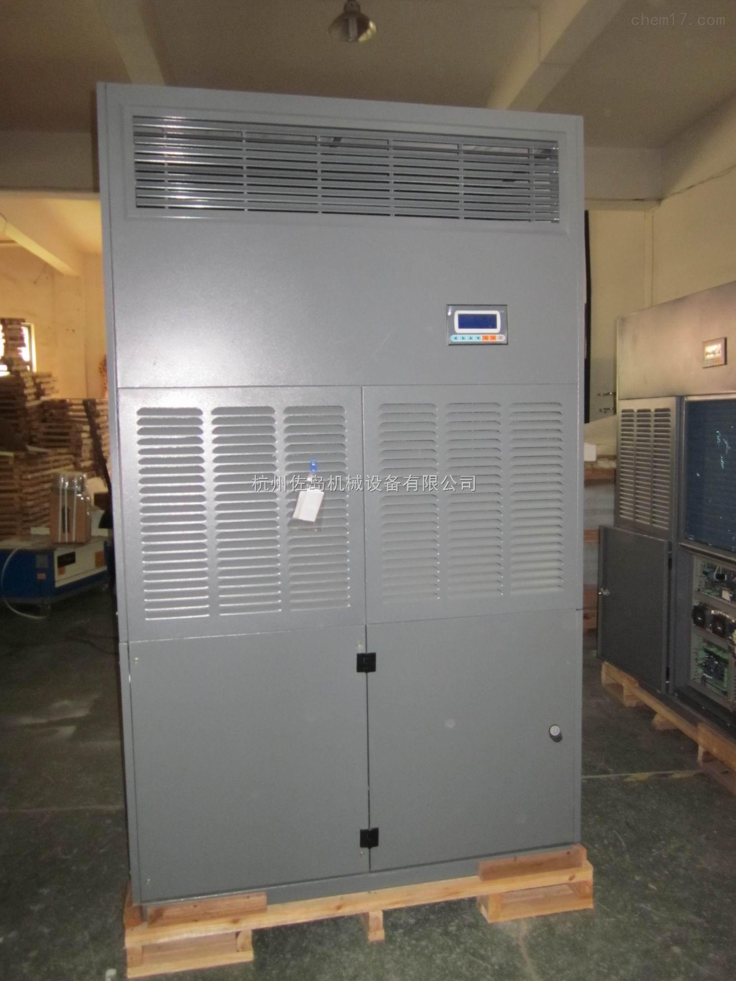 檔案室調溫型除濕機
