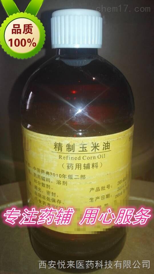 药用级精制玉米油 医药级玉米油 *瓶 批发价格