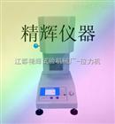 JH-3023熔体流动速率仪