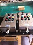 防爆防腐电器BZC8050防爆防腐操作柱/机旁控制箱