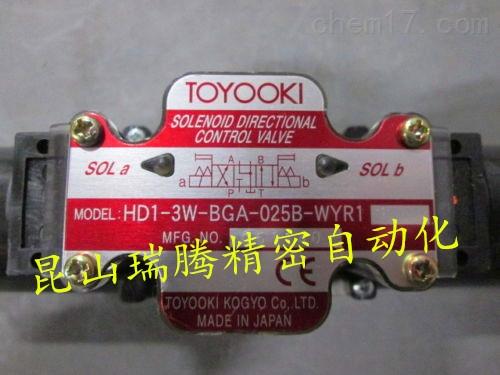 丰兴Toyooki电磁阀HD1-3W-BGA-025B-WYR1