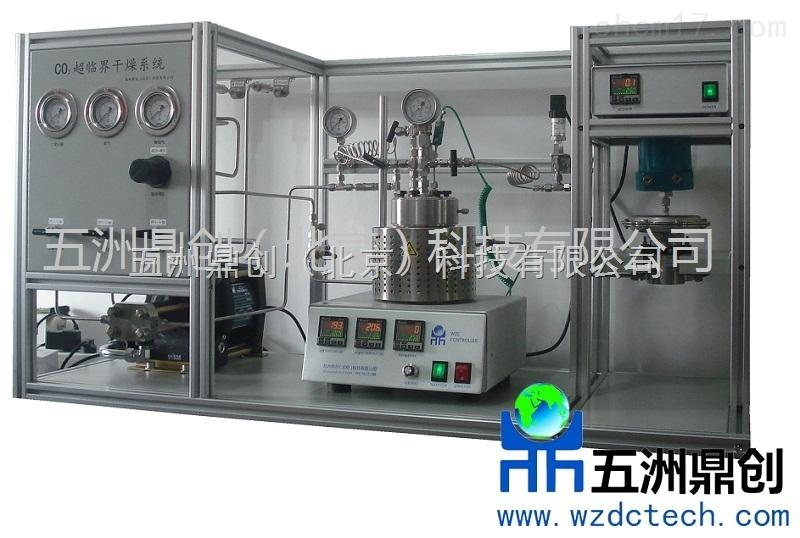 超临界干燥装置直供二氧化碳高压萃取装置超临界干燥装置