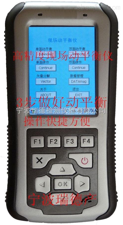 APM-830APM-830现场动平衡及振动分析仪 高品质 专业型 宁波瑞德牌 保修3年  Z低价