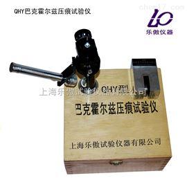 供应QHY霍尔兹压痕试验仪
