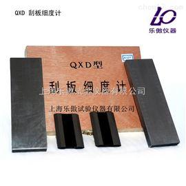 供应QXD刮板细度计