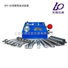 供应QTY-32漆膜弯曲试验器