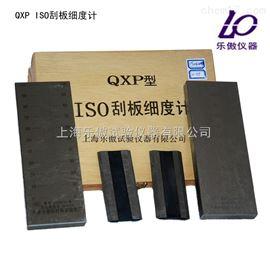 供应QXP刮板细度计