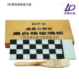 供应QZP黑白格遮盖力板