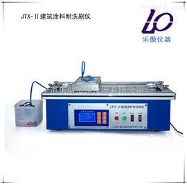 供应JTX-II建筑材料耐洗刷测定仪