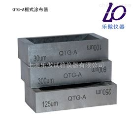 供应QTG-A框式涂布器