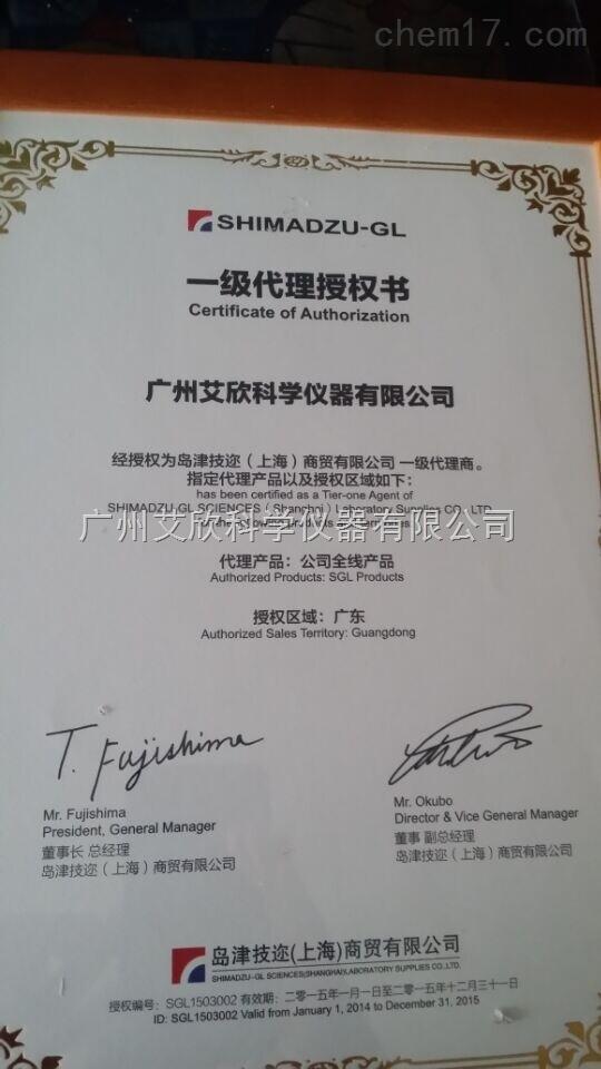 岛津GL一级代理授权书