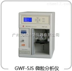 GWF-5JS微粒分析仪