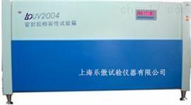 供应UV2004密封胶相容性试验箱