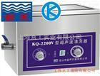 超声波清洗器KQ2200DV
