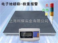 XK3150(W)英展带报警灯电子地磅
