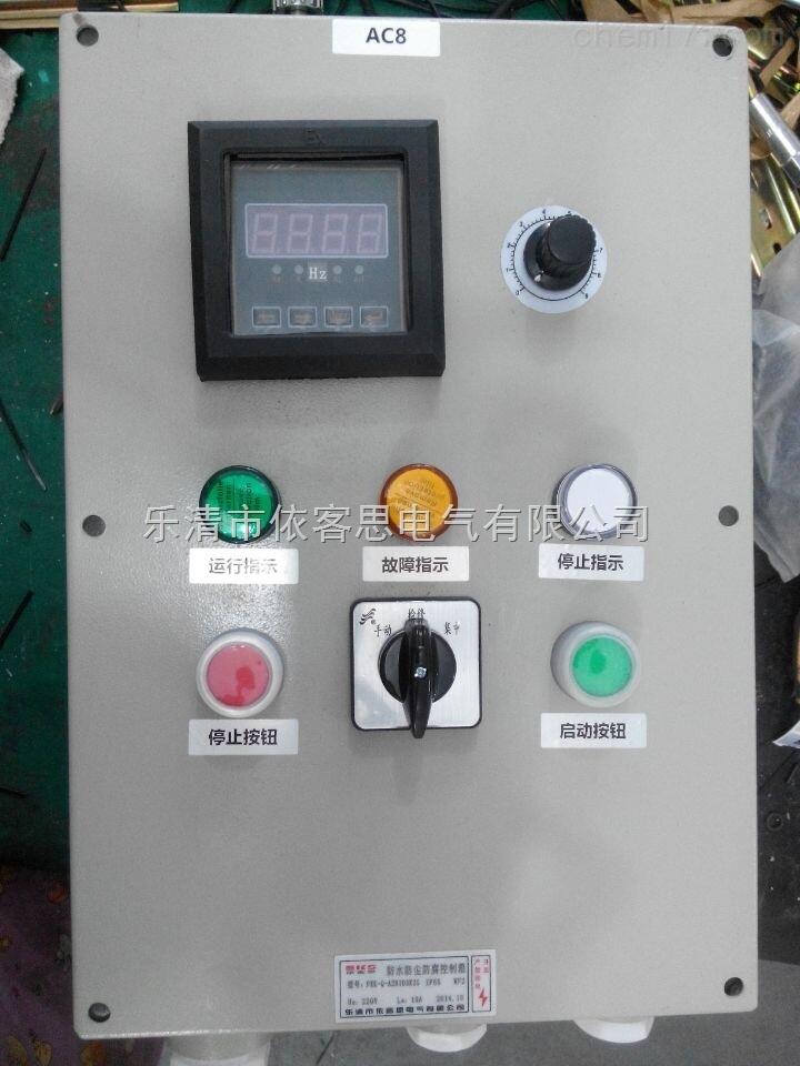 FZC-S-A2D2K1G全塑防水防尘操作柱