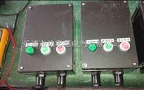 三防风机磁力启动器 FCQ69-12A防水防腐电磁启动器箱200A以内