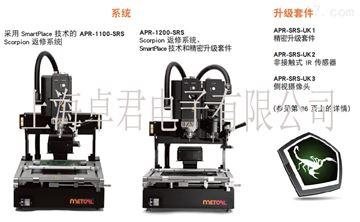 APR-1200-SRSMETCAL电焊台返修系统APR-1200-SRS,OKI电焊台返修系统APR-1200-SRS
