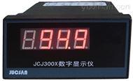 JCJ300X 數字測量儀、顯示表、單通數顯表