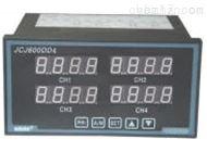 JCJ600DD 智能多通道測控儀、四通道儀表、數顯測控儀