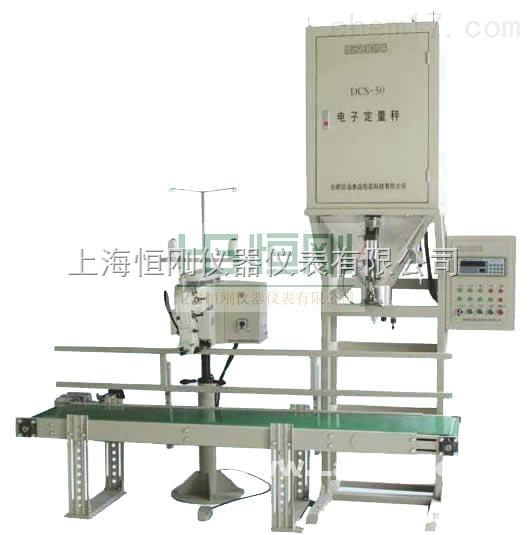 自动包装秤生产厂家