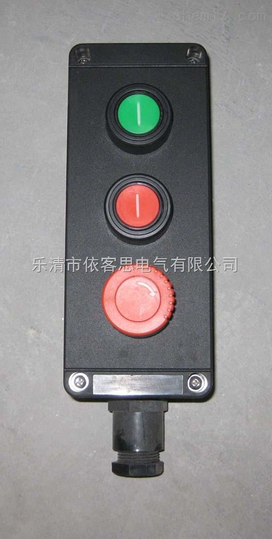 黑色防爆防腐按钮盒3钮2钮1钮BZA8060
