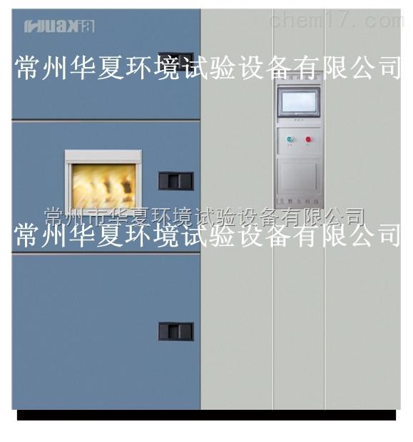 温度试验箱生产厂家