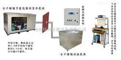 KDR-V9型KDR-V9混凝土快速冻融试验机