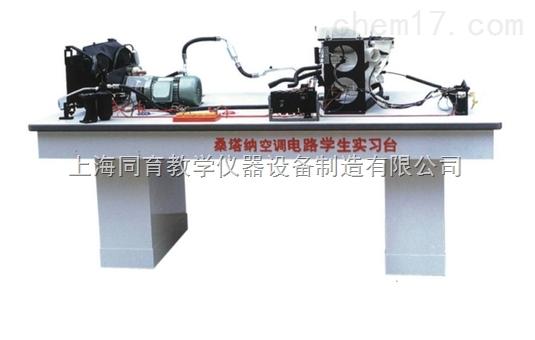 ty-8051桑塔纳空调仿真电路实验台|汽车仿真电路实习