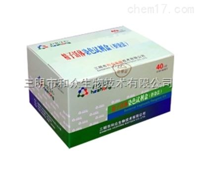 精子活體染色試劑盒(拒染法)