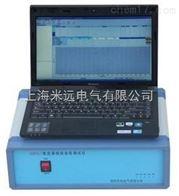 MYRB-I变压器绕组变形测试仪(阻抗法)