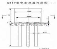SRY9型电加热器