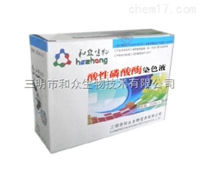 酸性磷酸酶染色液