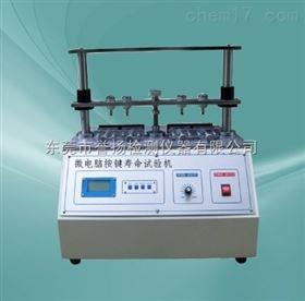 LT8027A按键寿命试验机