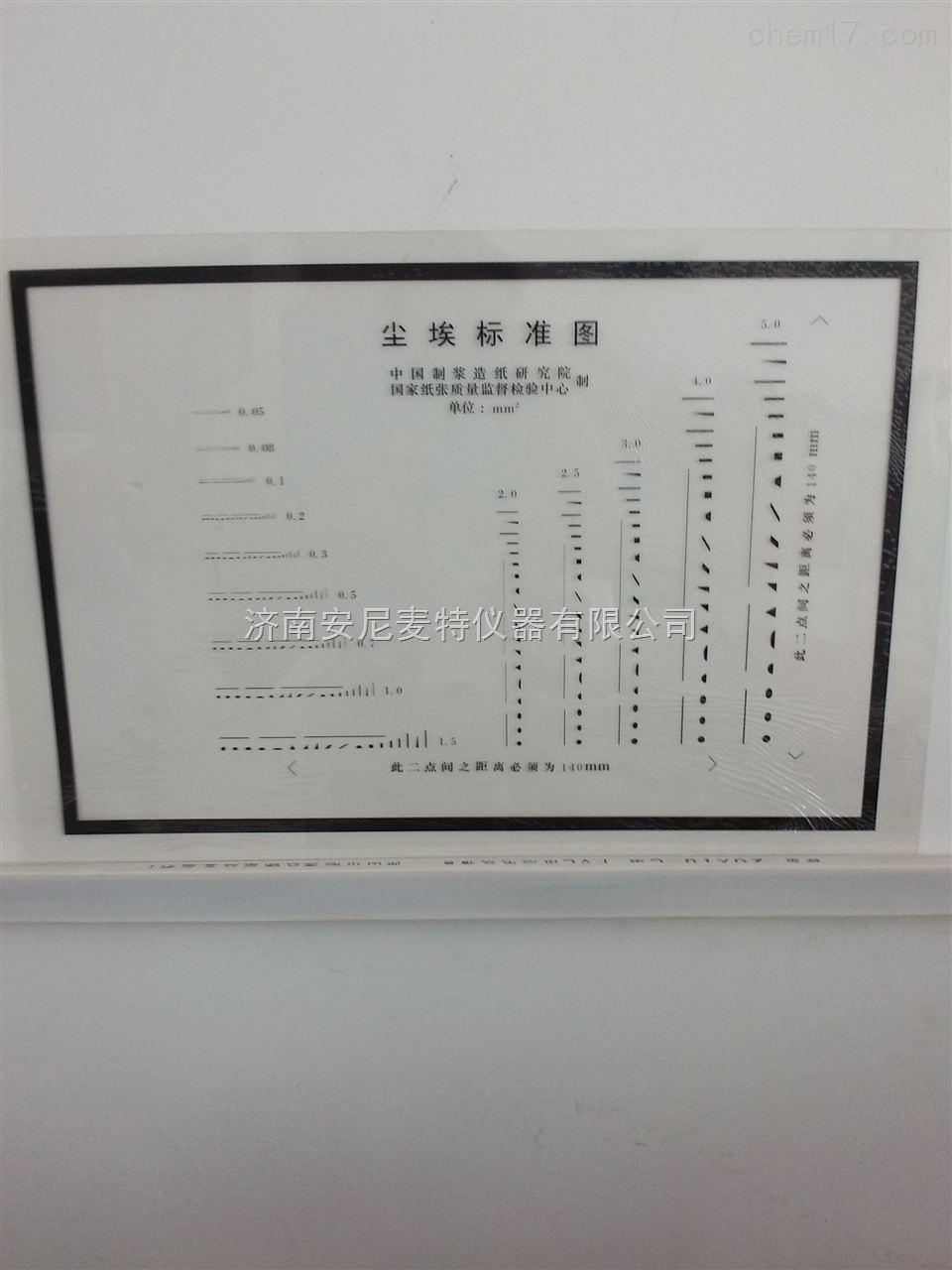 尘埃度仪图片 尘埃度试验标准对比图片 尘埃度照片