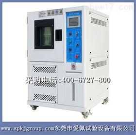AP-HX低温调温调湿试验仪