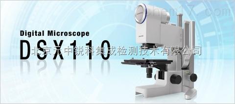 dsx110 三维超景深显微镜