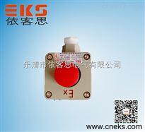 BZA53-A1防爆事故按钮