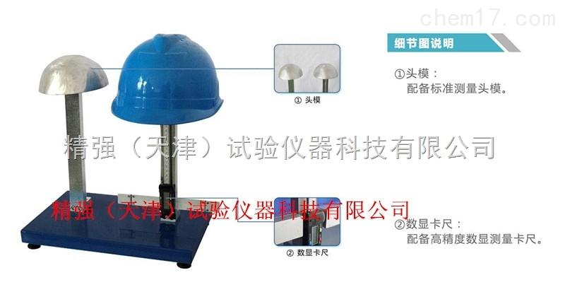 JM-816-安全帽垂直间距佩戴高度测量仪