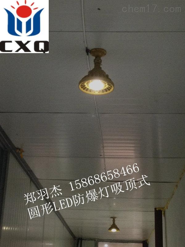 圆形led防爆应急灯50w