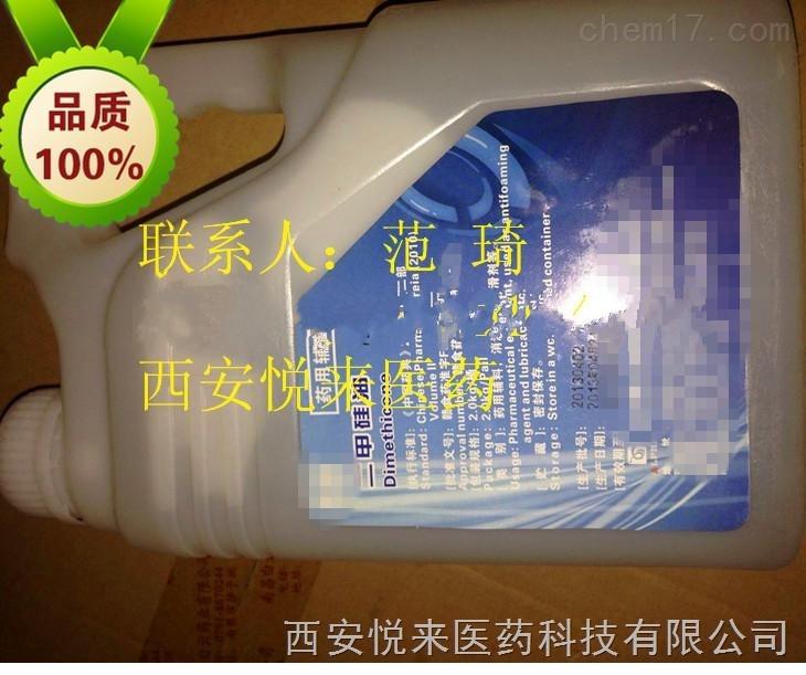 药用二甲硅油 医用二甲硅油 *瓶起订 Z新效期供货