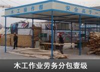 江西木工作业劳务分包木工作业劳务分包