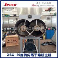 金霉素专用闪蒸干燥机工程——XSG系列