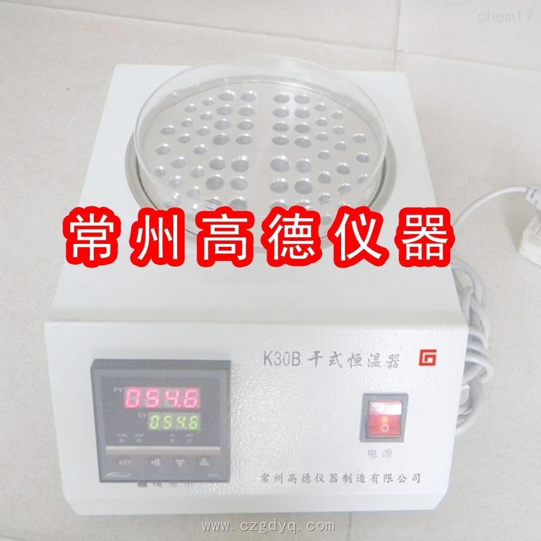 干式恒温器 恒温金属浴