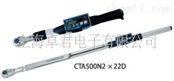 CTA850N2×32DTOHNICHI扭力扳手CTA850N2×32D,東日扭力扳手CTA850N2×