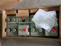 防爆电源检修箱标准BXS-32A/2K防爆电源检修箱厂家