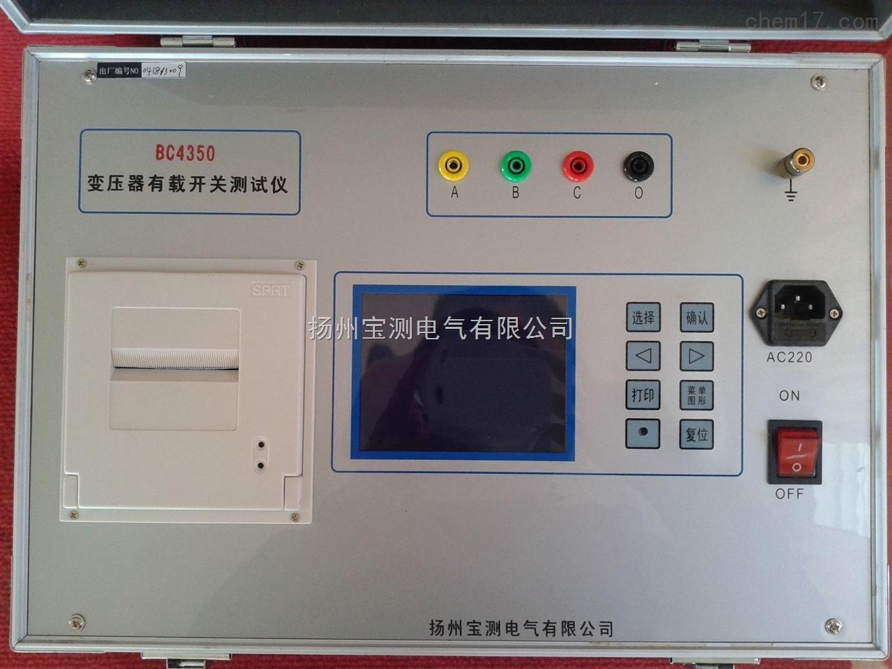 變壓器有載分接開關特性測試儀